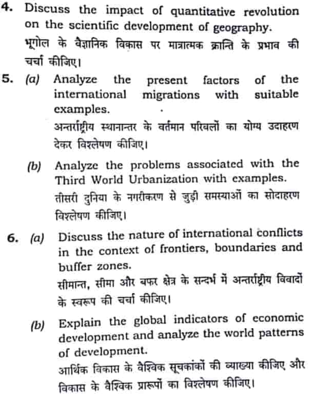 63rd BPSC Geography Optional Question Paper PDF 2